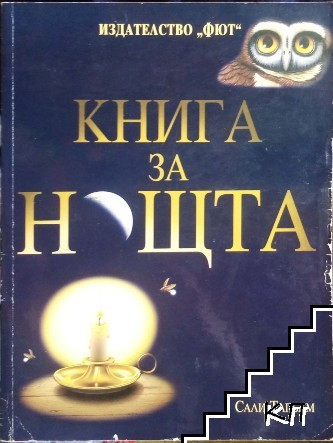 Книга за нощта