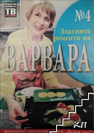 Златните рецепти на Варвара. Книга 4