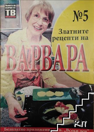 Златните рецепти на Варвара. Книга 5