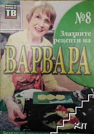 Златните рецепти на Варвара. Книга 8