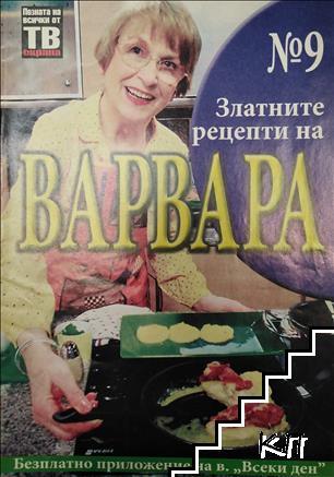 Златните рецепти на Варвара. Книга 9