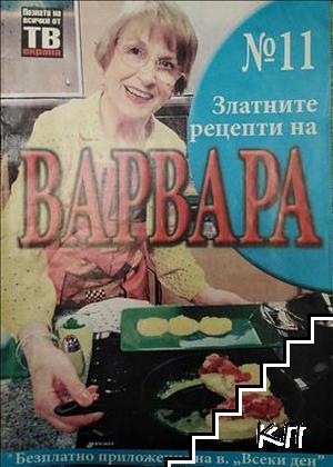 Златните рецепти на Варвара. Книжка 11