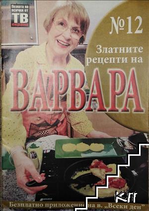 Златните рецепти на Варвара. Книжка 12
