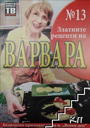 Златните рецепти на Варвара. Книжка 13
