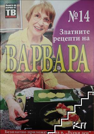 Златните рецепти на Варвара. Книжка 14