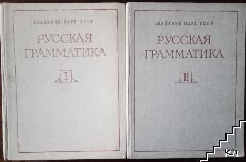 Русская грамматика. Том 1-2