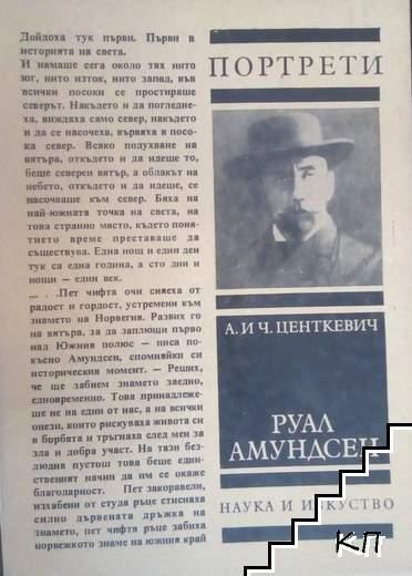 Раул Амундсен