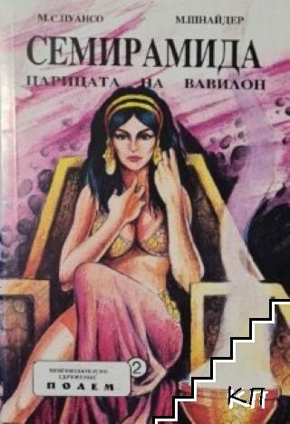 Семирамида - царицата на Вавилон
