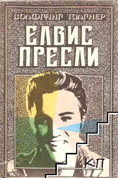 Елвис Пресли