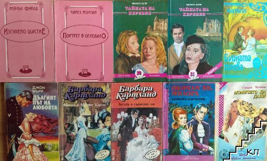Любовни романи. Комплект от 10 книги