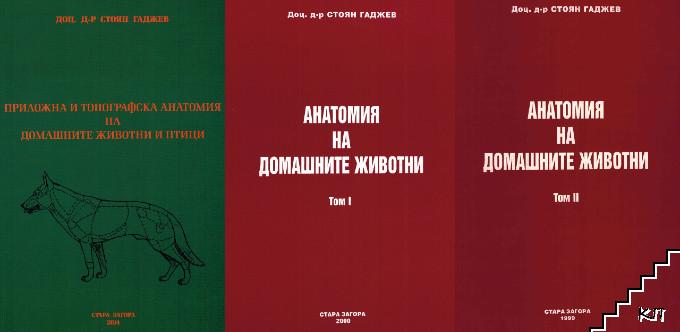 Приложна и топографска анатомия на домашните животни и птици / Анатомия на домашните животни. Том 1-2