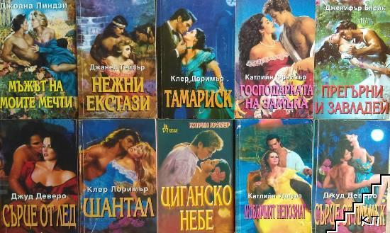 Поредица любовни романи Ирис. Комплект от 10 книги