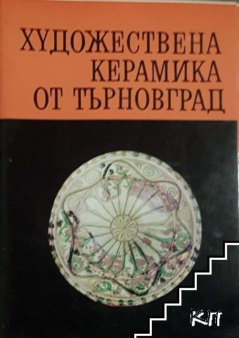 Художествена керамика от Търновград