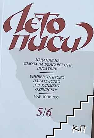 Летописи. Бр. 5-6 / 1995