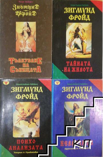 Зигмунд Фройд. Комплект от 5 книги