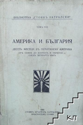 Америка и България
