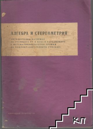 Алгебра и стереометрия