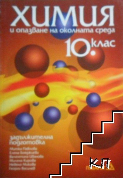 Химия и опазване на околната среда за 10. клас. Задължителна подготовка