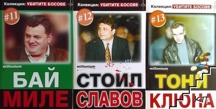 """Колекция """"Убитите босове"""". Комплект от 3 книги"""