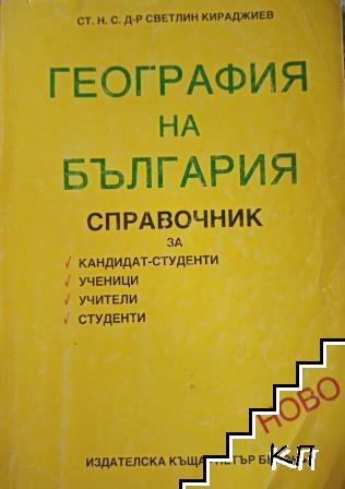География на България