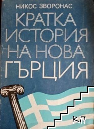 Кратка история на нова Гърция