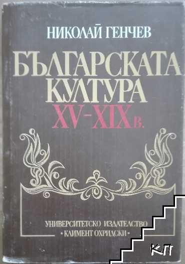 Българската култура XV-XIX в.