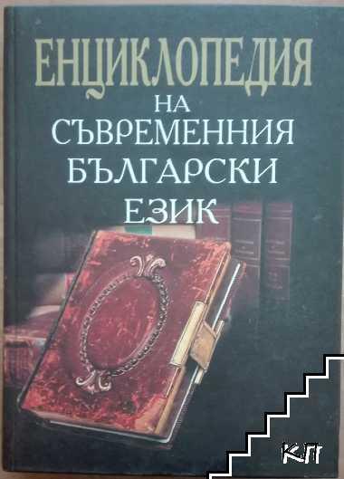 Енциклопедия на съвременния български език