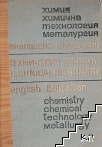 Английско-български технически речник: Химия, химична технология, металургия