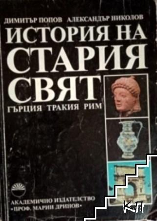 История на Стария свят: Гърция, Тракия, Рим