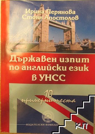 Държавен изпит по английски език
