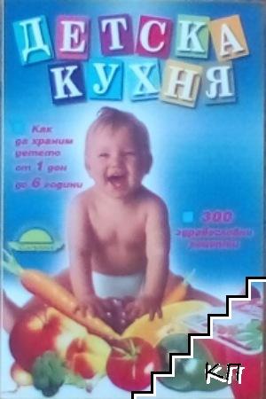 Детска кухня. 300 здравословни рецепти