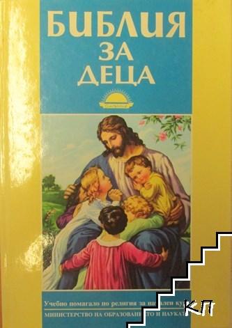 Библия за деца