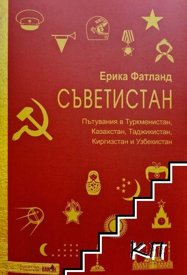 Съветистан