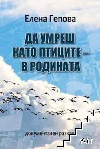 Да умреш като птиците - в родината