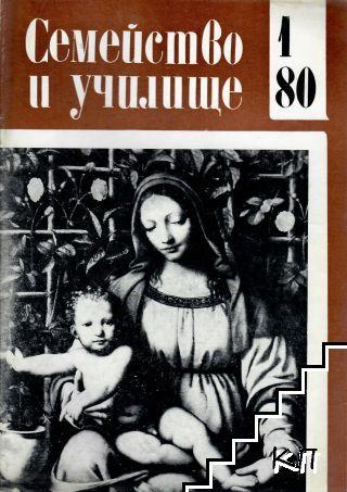Семейство и училище. Бр. 1 / 1980