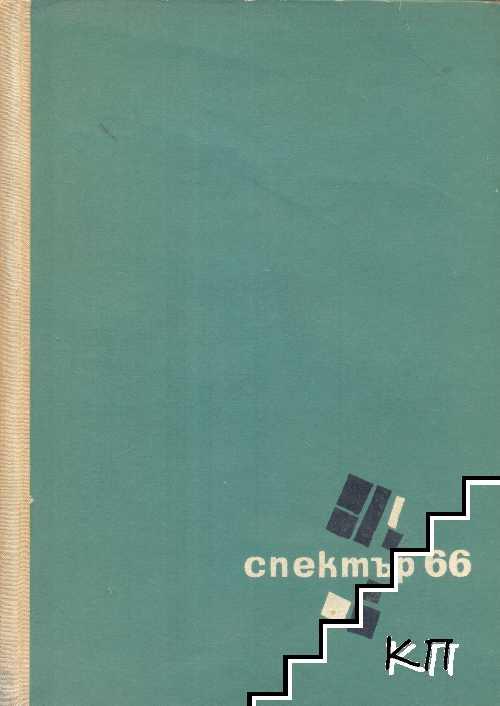 Спектър '66