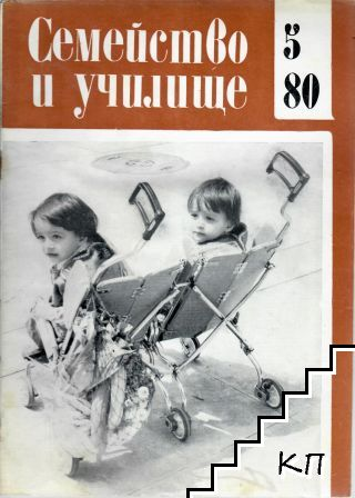 Семейство и училище. Бр. 5 / 1980