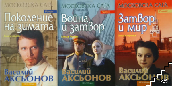 Московска сага. Книга 1-3