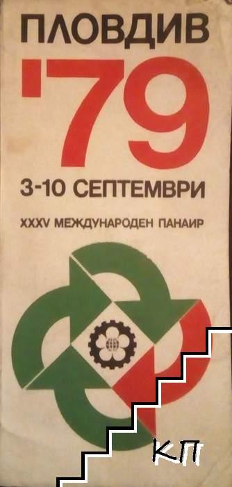 XXXV Международен панаир. Пловдив '79