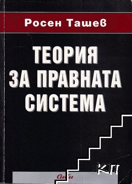 Теория за правната система