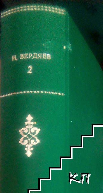 Царството на духа и царството на кесаря / Ерос и личност / Пътят на Русия / Руската идея