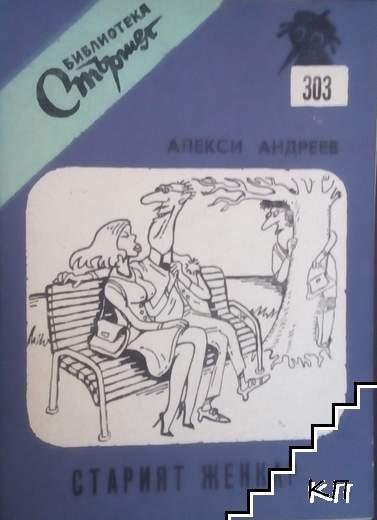 """Библиотека """"Стършел"""". № 303 / 1981"""