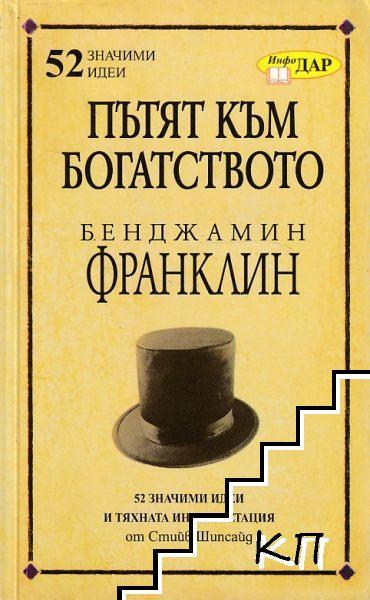 Пътят към богатството на Бенджамин Франклин