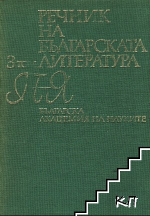 Речник на българската литература в три тома. Том 3: П-Я