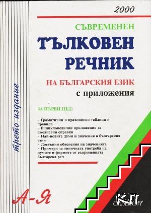 Съвременен тълковен речник на българския език с приложения