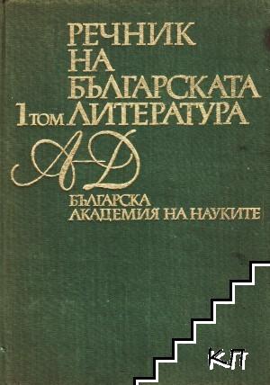 Речник на българската литература в три тома. Том 1: А-Д