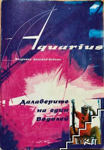 Aquarius: Далаверите на един Водолей