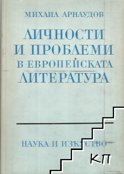 Личности и проблеми в европейската литература