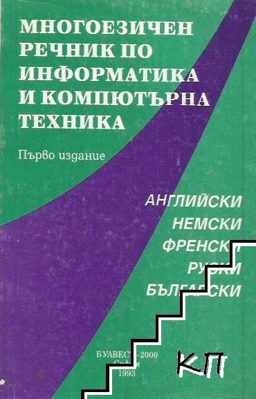 Многоезичен речник по информатика и компютърна техника