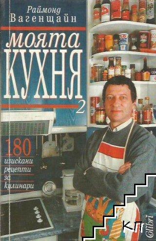 Моята кухня. Том 2